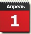 Первое апреля