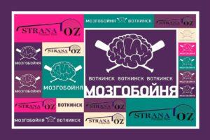 Мозгобойня - Воткинск 2