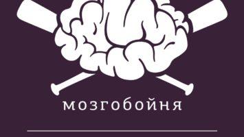 Мозгобойня - Воткинск