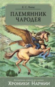Хроники Нарнии. Племянник чародея