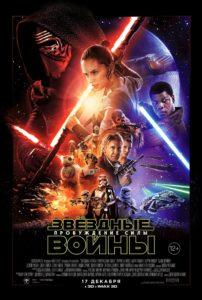 Звёздные войны 7 - Пробуждение силы