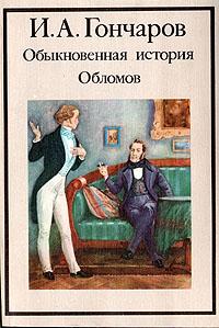 Гончаров - Обыкновенная история