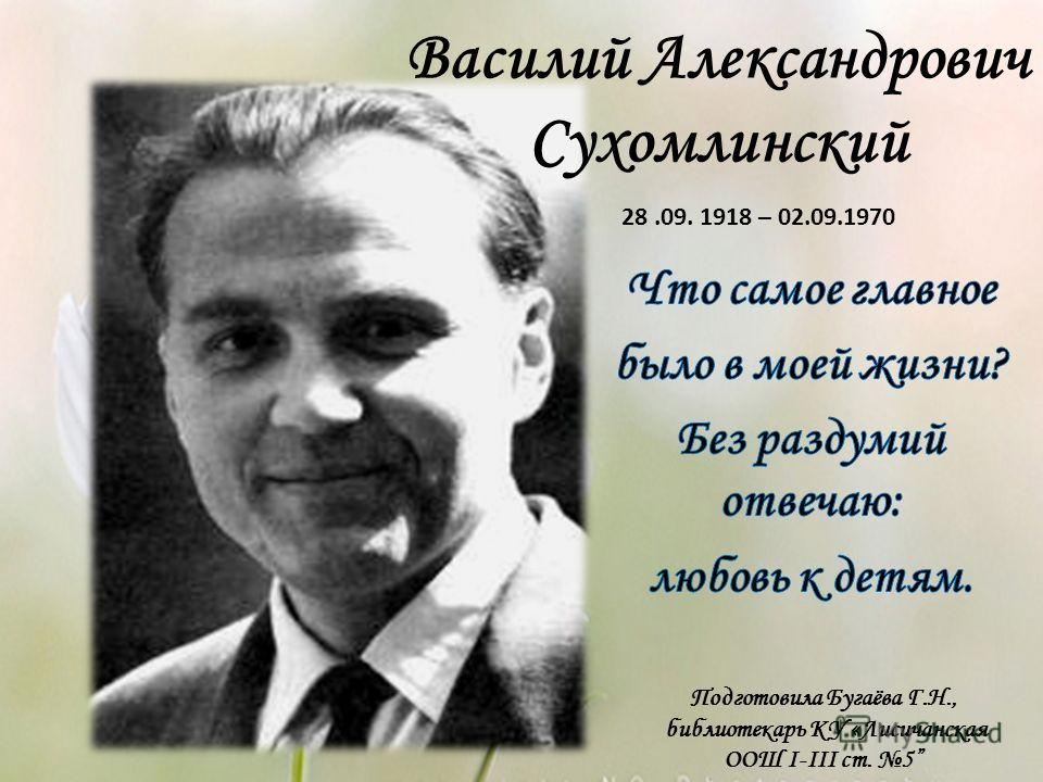 О Сухомлинском В.А.