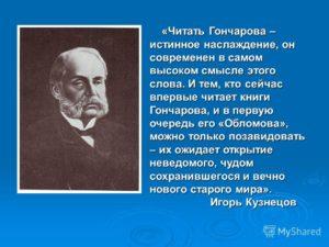 Цитата про Гончарова