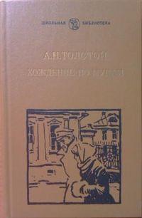 Алексей Толстой. Хождение по мукам