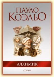 Паоло Коэльо. Алхимик