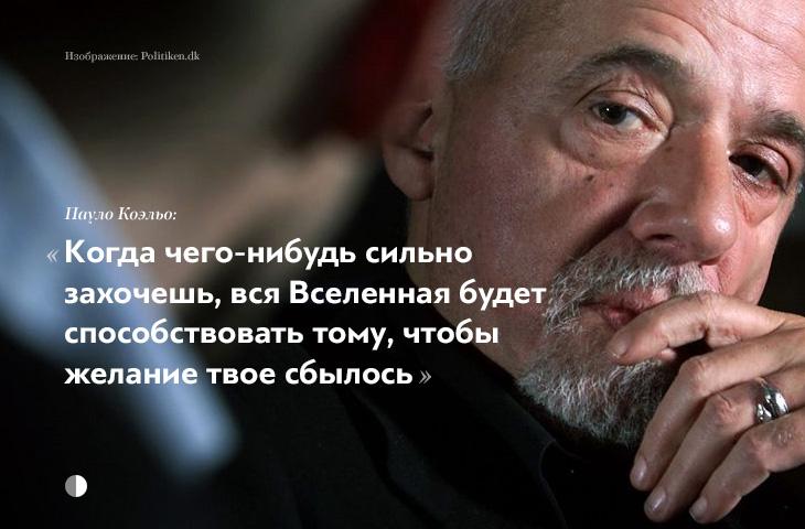 Паоло Коэльо. Цитата