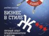 Дмитрий Агарунов. Бизнес в стиле Ж