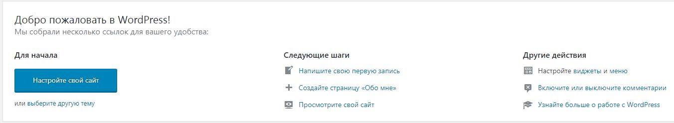 Консоль WordPress - Доброе пожаловать