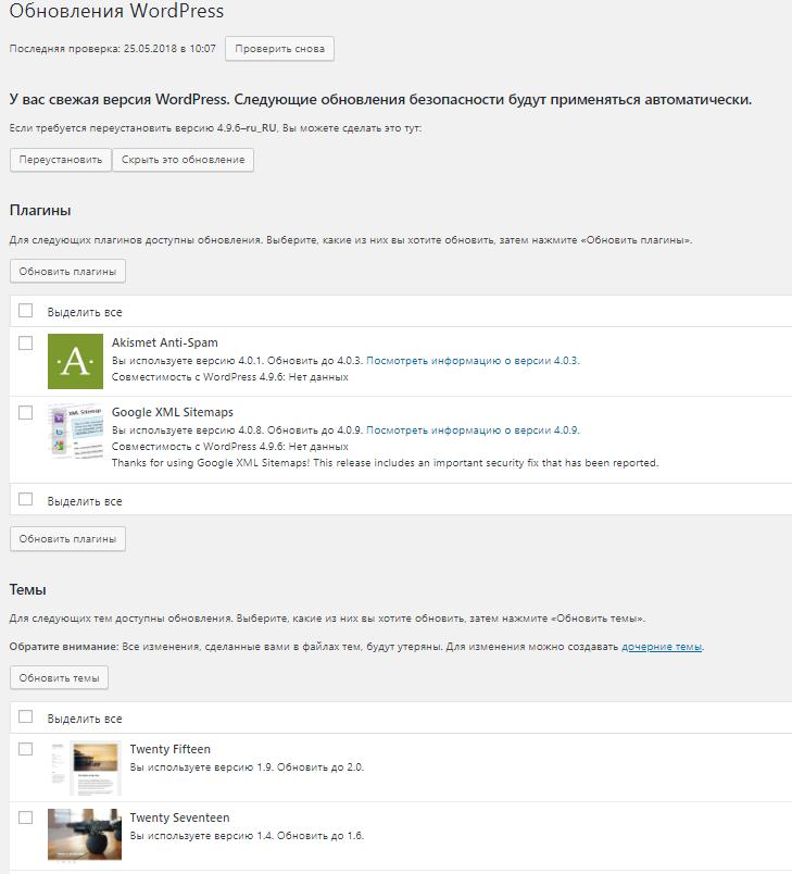 Консоль WordPress - Список обновлений