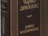 Чарльз Диккенс. Дэвид Копперфилд