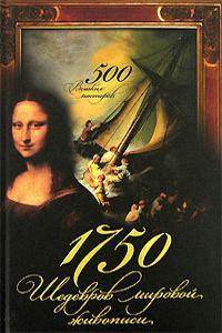 1750 шедевров мировой живописи