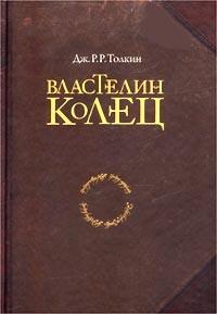 Джон Толкин - Властелин Колец