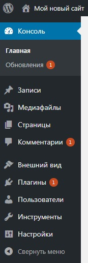 Меню Админки