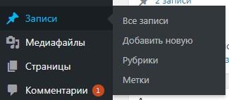 Меню Записи с подменю