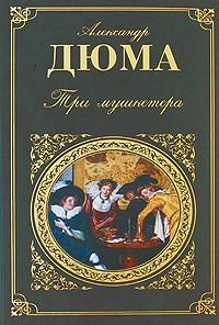 Александр Дюма отец. Три мушкетера