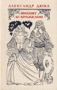 Виконт де Бражелон. Дюма
