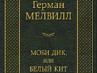 Герман Мелвилл. Моби Дик, или Белый кит