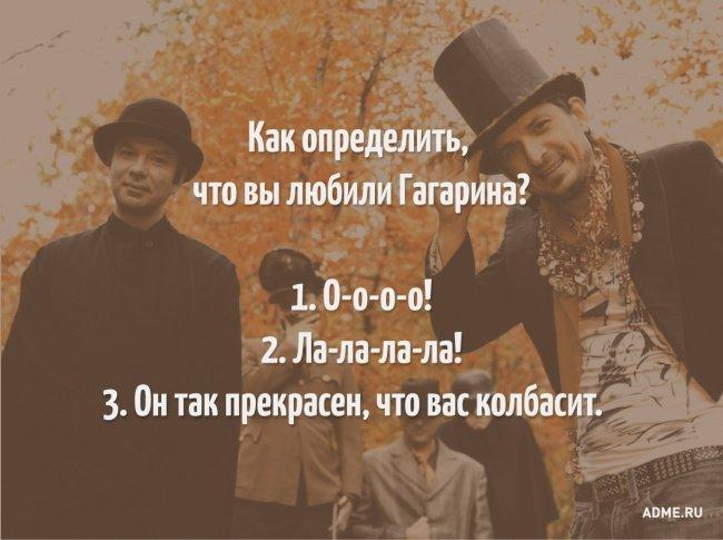 15. Как определить, что вы любили Гагарина
