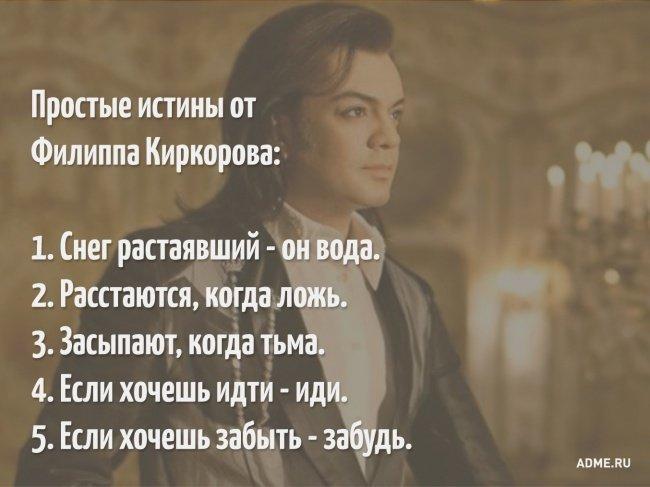 2. Простые истины от Филиппа Киркорова