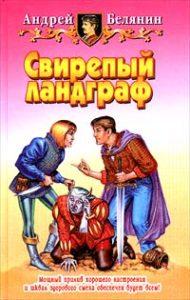 Белянин Андрей. Свирепый Ландграф