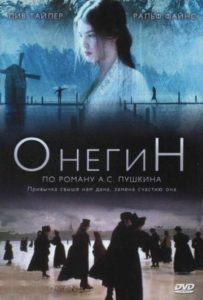 Евгений Онегин. Экранизация