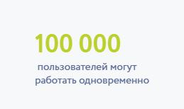 DocsVision - блок про 100000 пользователей