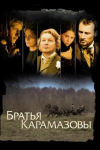 Братья Карамазовы 2