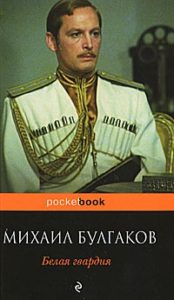 Булгаков М.А. Молодая гвардия