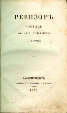 Гоголь Н.В. Ревизор. Титульная страница