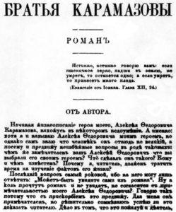 Достоевский. Братья Карамазовы. Страница
