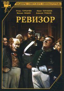 Гоголь Н.В. Фильм 2