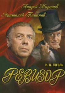 Гоголь Н.В. Фильм 1