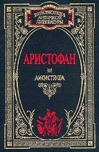 Аристофан. Лисистрата