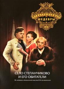 Достоевский Ф.М. Село Степанчиково и его обитатели. Экранизация
