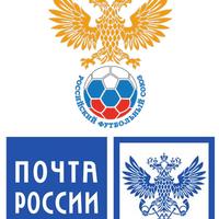 Почта России и РФС