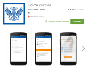 Почта России приложение