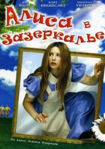 Алиса в Зазеркалье. Экранизация