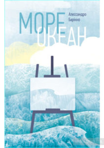 Море-океан. Книга