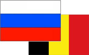 Россия - Бельгия