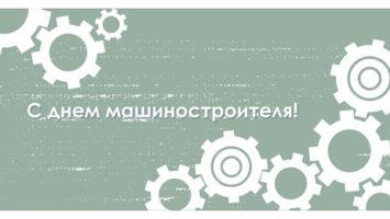 День машиностроителя