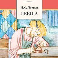 Лесков. Левша. Книга