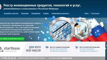 Реестр инновационных продуктов, технологий и услуг