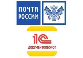 Почта России + 1С ДО лого