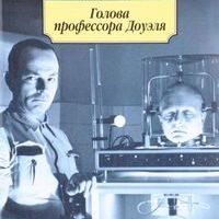 Беляев А. Голова профессора Доуэля
