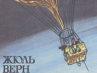 Жюль Верн. Пять недель на воздушном шаре
