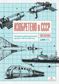 Скоренко Т.Ю. Изобретено в СССР