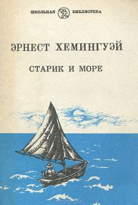 Эрнест Хемингуэй. Старик и море