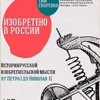 Скоренко Т.Ю. Изобретено в России