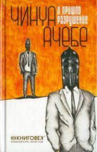 Чинуа Ачебе. И пришло разрушение…
